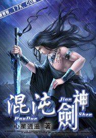 混沌剑神最新章节列表,混沌剑神全文阅读