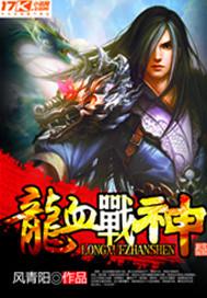 龙血战神最新章节列表,龙血战神全文阅读