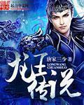 斗罗大陆3龙王传说最新章节列表,斗罗大陆3龙王传说全文阅读
